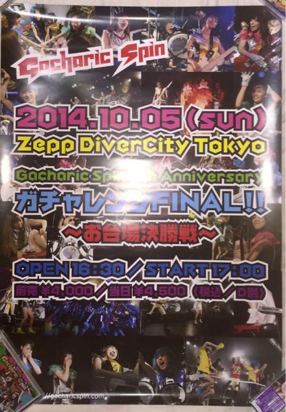 Gacharic Spin ポスター 2014年 5周年記念ライブ お台場決戦