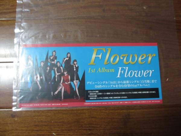フラワー flower flower 告知ミニポスター  送料込み