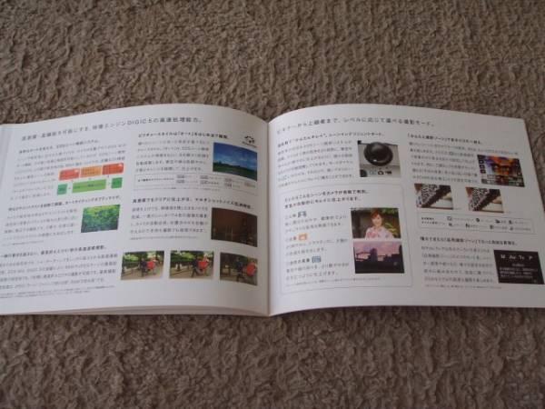 A560カタログ*キャノン*EOS M2012.9発行31P_画像3