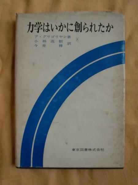 力学はいかに創られたか グリゴリヤン 東京図書 《送料無料》_カバーのイタミ・ヨゴレが目立ちます。