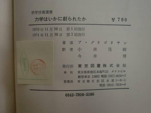 力学はいかに創られたか グリゴリヤン 東京図書 《送料無料》_画像2