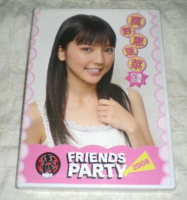 【即決】新品DVD「真野恵里菜 応援企画 FRIENDS PARTY 2008」