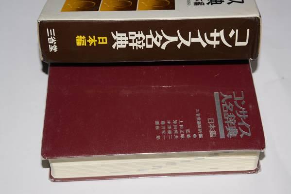 コンサイス人名辞典・日本編●'89三省堂_画像1