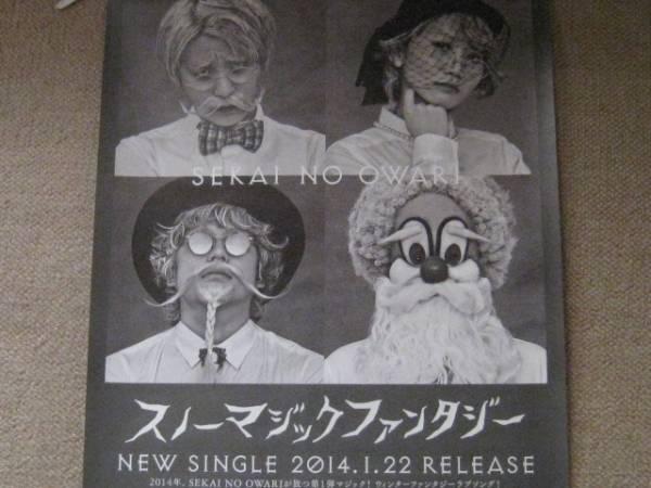 非売品 SEKAI NO OWARI B2ポスター スノーマジックファンタジー ライブグッズの画像