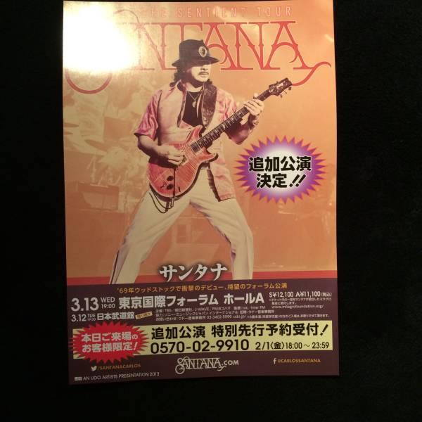 コンサートチラシ★サンタナ