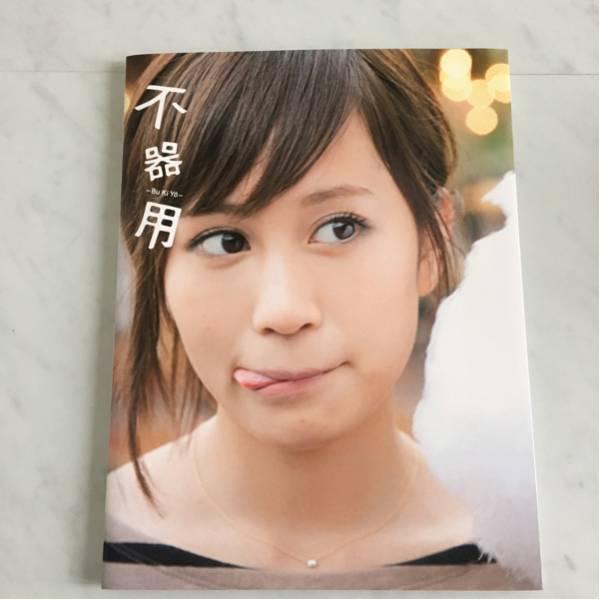 前田敦子 写真集 不器用 ポスター付