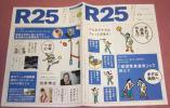 ★☆「R25」2011年09/01→09/14号 出井伸之 石田紗英子