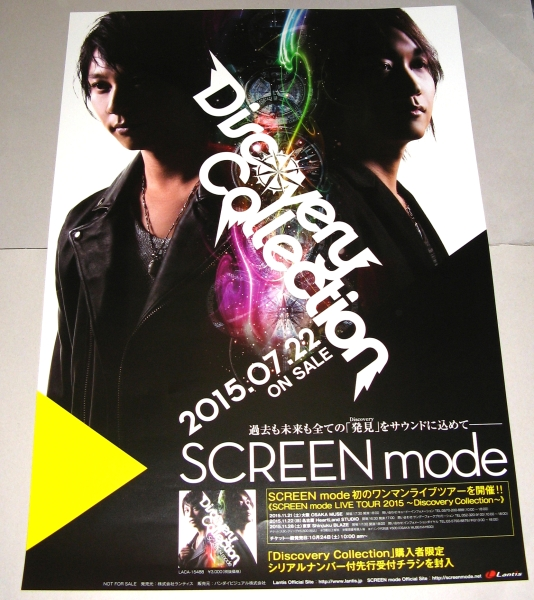 DP27 ポスター SCREEN mode  Discovery Collection