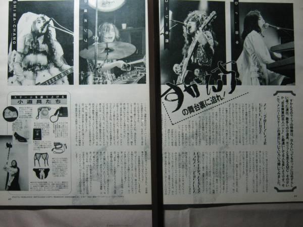 '91【ステージの演出について聞く】すかんち ローリー寺西 ♯