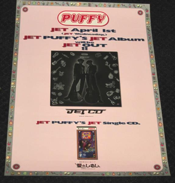 PUFFY パフィー [JET CD] 告知用ポスター 大貫亜美 吉村由美