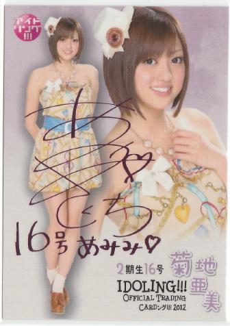 '12 アイドリング!!! 菊地亜美 30枚限定 ピンク箔サインパラレル ライブグッズの画像