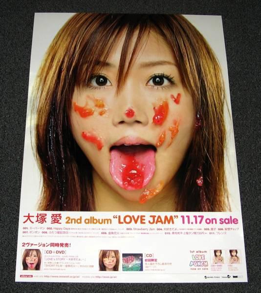大塚愛 [LOVE JAM] 告知ポスター