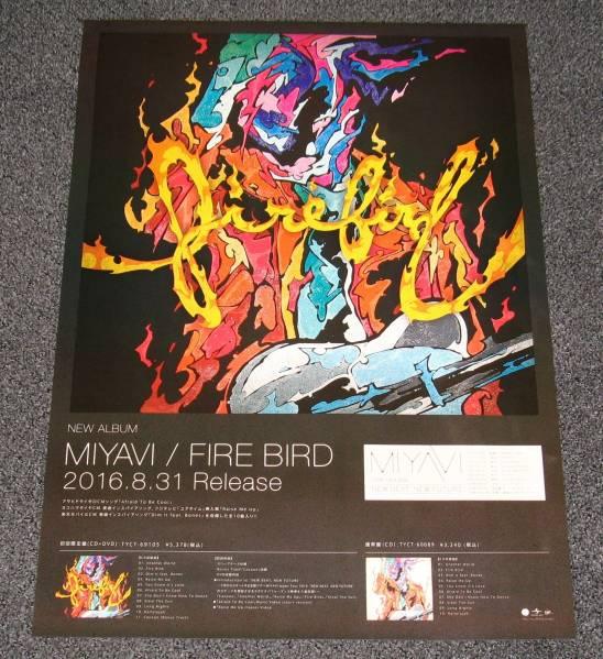 雅 MIYAVI [FIRE BIRD] 告知ポスター
