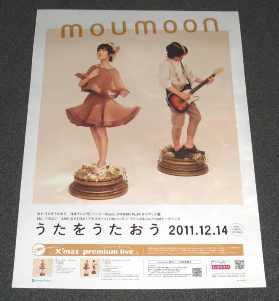 moumoon [うたをうたおう] 告知ポスター