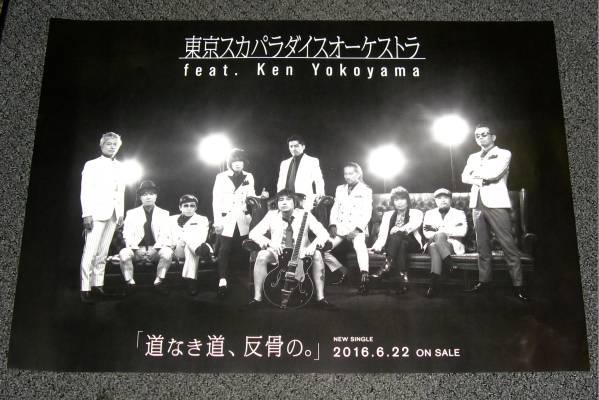 東京スカパラダイスオーケストラ feat. 横山健 告知ポスター A