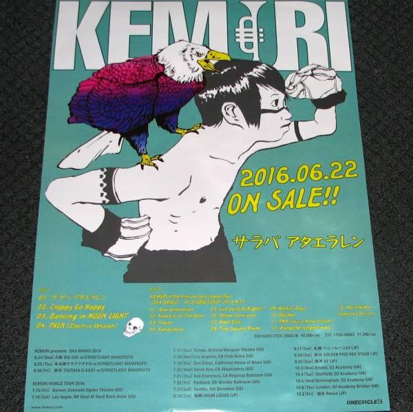 KEMURI [サラバ アタエラレン] 告知ポスター