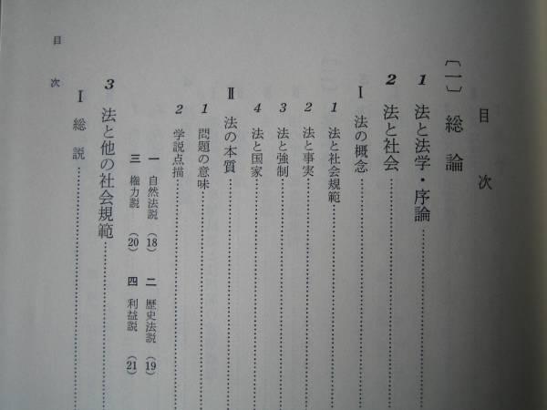 古本「法学新講」慶応義塾大学法学教育研究会著、、昭和42年発行_画像2