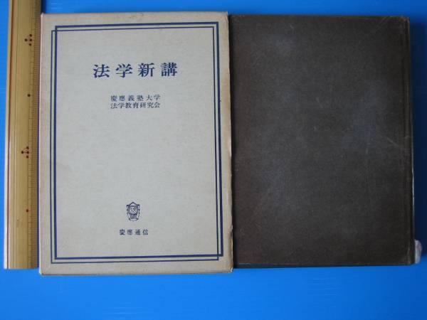 古本「法学新講」慶応義塾大学法学教育研究会著、、昭和42年発行_画像1