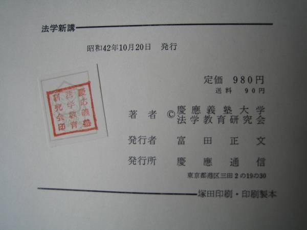 古本「法学新講」慶応義塾大学法学教育研究会著、、昭和42年発行_画像3