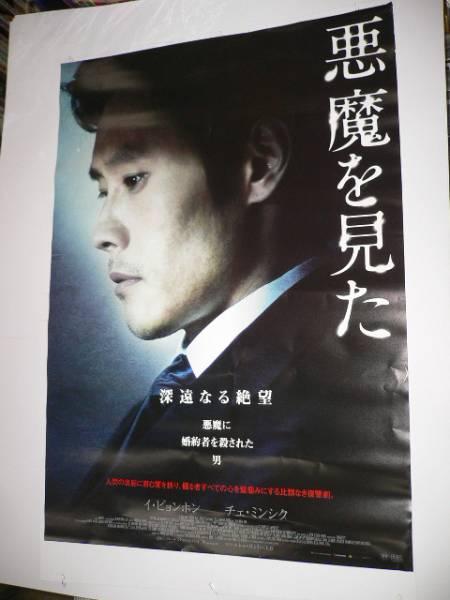 ◆ 即決★B1 韓国映画ポスター「悪魔を見た」 イ・ビョンホン_画像1