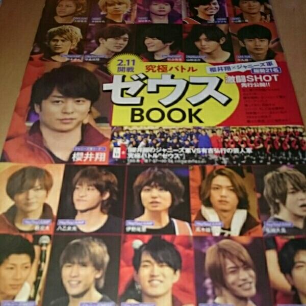 ◇TVガイド 2016.1.29 桜井翔×ジャニーズ軍 ゼウスBOOK NEWS KAT-TUN Hey!Say!JUMP ジャニーズWEST