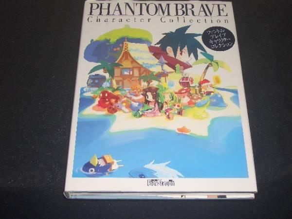 ファントムブレイブキャラクターコレクション設定資料集PS2即決_画像1