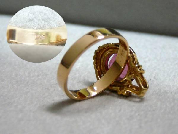 中古美品(展示品でした) K18 ダイヤ&ピンクトルマリン リング・16号 A040 指輪_画像3