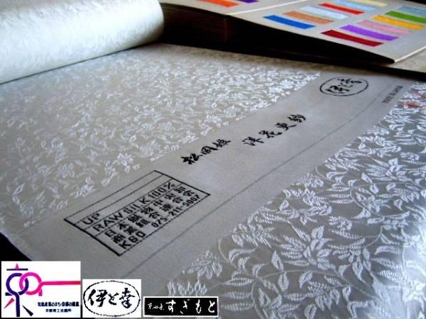 【ハイレベル出品者】>CHISOは世界の名品コスチューム>即決のみ>絶対茶席>紋付無地きもの>伊と幸+千總・誂え染め+一つ紋+仕立