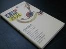 名訳と誤訳/中村保男 講談社現代新書 1989年2刷
