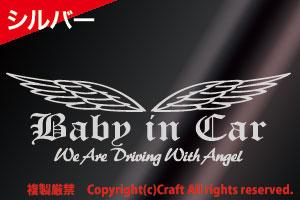 Baby in Car/We Are Driving With Angel ステッカー(OEbシルバー)ベビーインカー,天使と一緒**