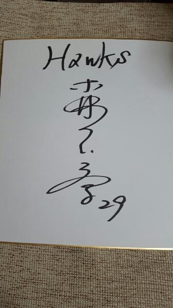 福岡ソフトバンクホークス森本学直筆サイン色紙