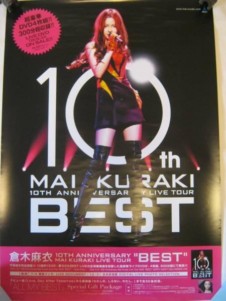 希少!ポスター倉木麻衣10周年 LIVE TOUR BEST DVD販促ハロウィン