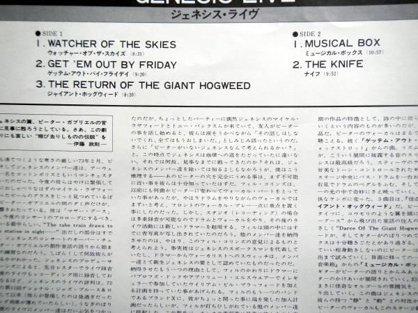 【帯LP】ジェネシス/ライヴ(RJ7225カリスマ/日本フォノグラム1977年ROCKCOMPANY'77帯GENESIS/LIVE)_画像3