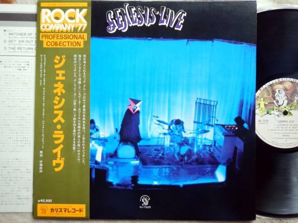 【帯LP】ジェネシス/ライヴ(RJ7225カリスマ/日本フォノグラム1977年ROCKCOMPANY'77帯GENESIS/LIVE)_画像1