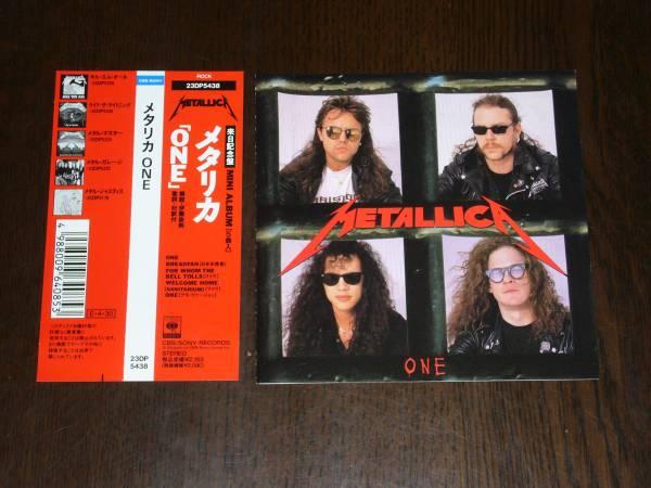 国内盤 帯付 ONE / メタリカ 1989年盤 全5曲