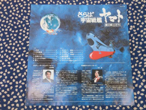 ★LP さらば宇宙戦艦ヤマト 愛の戦士たち 宮川 泰作曲_画像3