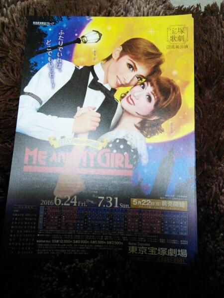 ME AND MY GIRL アリスの恋人 カリスタの海に抱かれて 宝塚 DVD