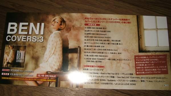 ■ミニポスターCF5■ BENI 安良城紅/COVERS:3 非売品!