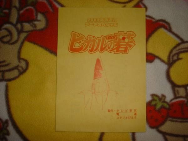 ○●台本【ヒカルの碁 2002年お正月スペシャル】小畑健_画像1