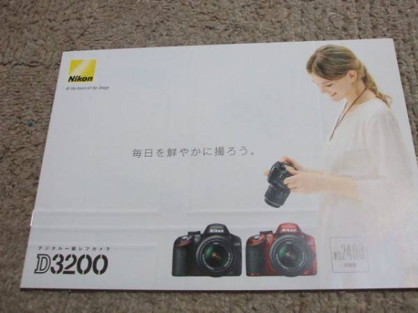 A249カタログ*ニコン*D3200*2012.4発行15P
