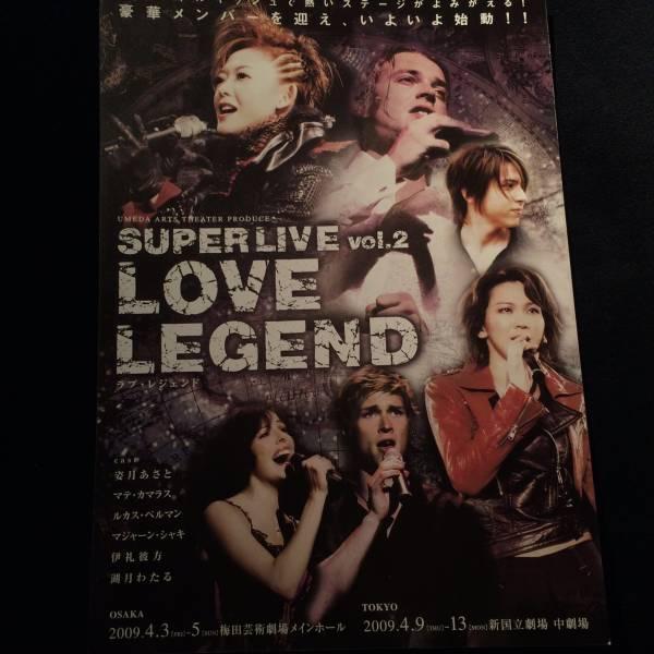 コンサートチラシ★SUPER LIVE VOL.2 LOVE LEGEND