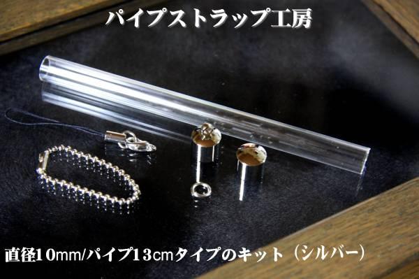 【銀テ保管等】ストラップ作製キット・直径10mm/パイプ13cm⑩
