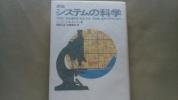 【システムの科学】ハーバート・A・サイモン  ノーベル賞