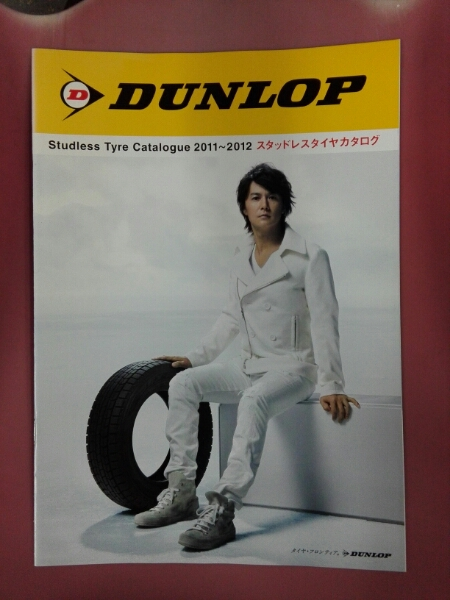ダンロップタイヤ 2011~2012年版カタログ 福山雅治