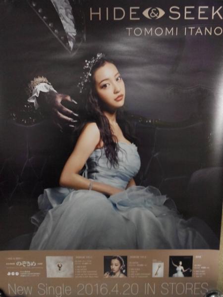 板野友美/ HIDE&SEEK*レコード店宣伝告知ポスター***新品未使用*美品