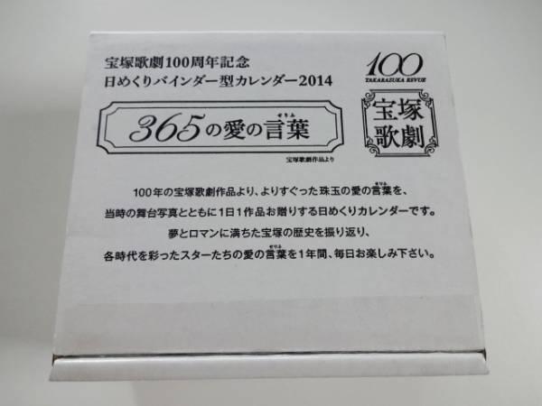 宝塚歌劇100周年記念 日めくりカレンダー2014 365の愛の言葉