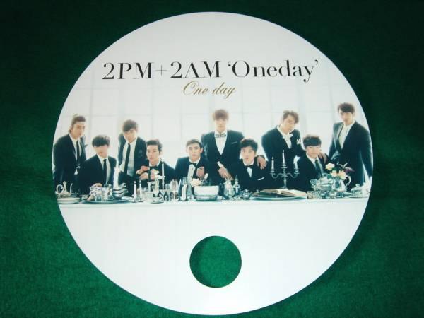 即決!! 2PM+2AM★限定配布 うちわ ♪Oneday