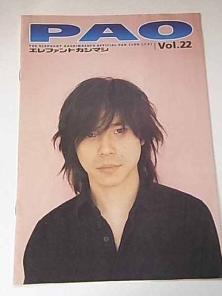 エレファントカシマシ★PAO会報 vol22 送料120円 エレカシ