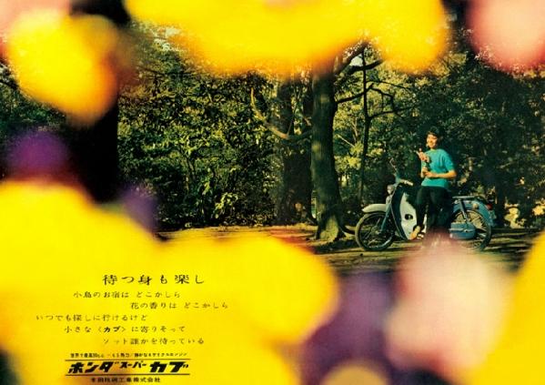 ◆1960年代の自動車広告 ホンダ スーパーカブ10 待つ身も楽し_画像1