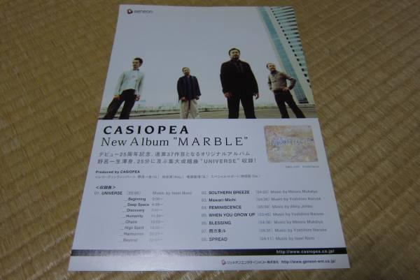 カシオペア casiopea cd発売告知チラシ ライヴ 野呂一生